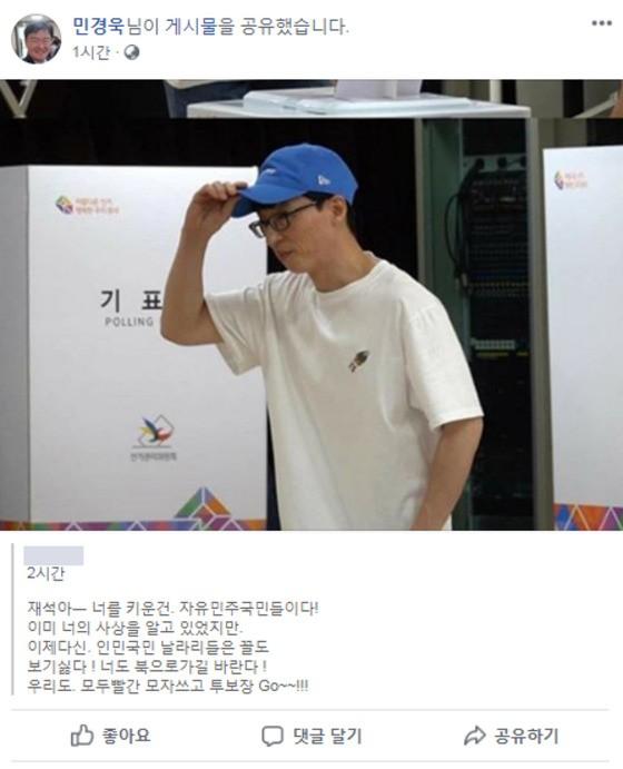 (사진=민경욱 페이스북)