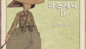 퓨전 국악그룹 놀이터의 '놀이터 음악이야기 11 - 여하(如何)', 6월 23일, 24일 영등포아트홀에서 열려