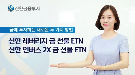 '신한 레버리지 금 선물 ETN', '신한 인버스 2X 금 선물 ETN' 신규 상장