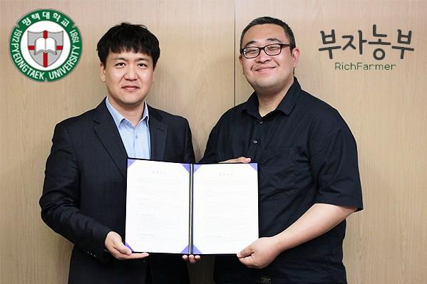 사진 : (좌) 평택대학교 창업보육센터 센터장 김승환, (우) 주식회사 부자농부 대표 이민근