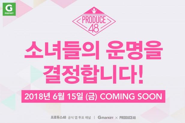 오픈마켓 'G마켓'이 글로벌 아이돌 육성 프로젝트인 Mnet '프로듀스48'의 공식 온라인 투표 채널로 선정됐다. 사진=G마켓 제공