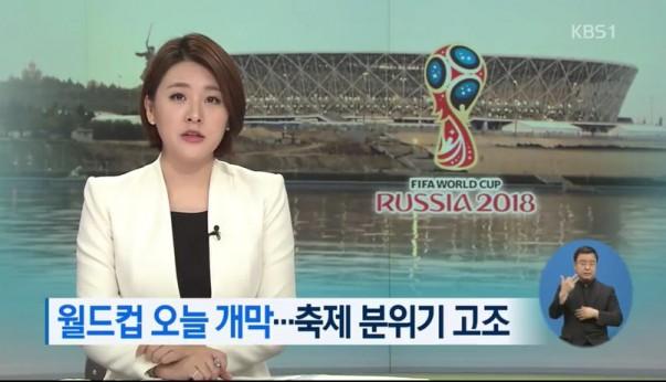 사진='2018 러시아 월드컵'이 14일 개막한다.