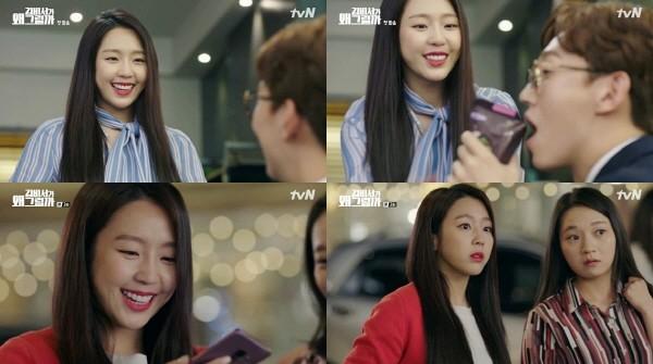 사진=tvN '김비서가 왜 그럴까' 캡처