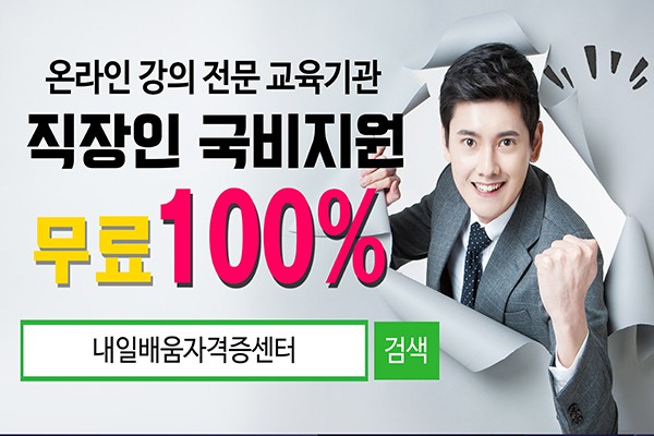 내일배움자격증센터, 한국어교원 3급&관광통역안내사  직장인 대상 100% 무료 국비지원