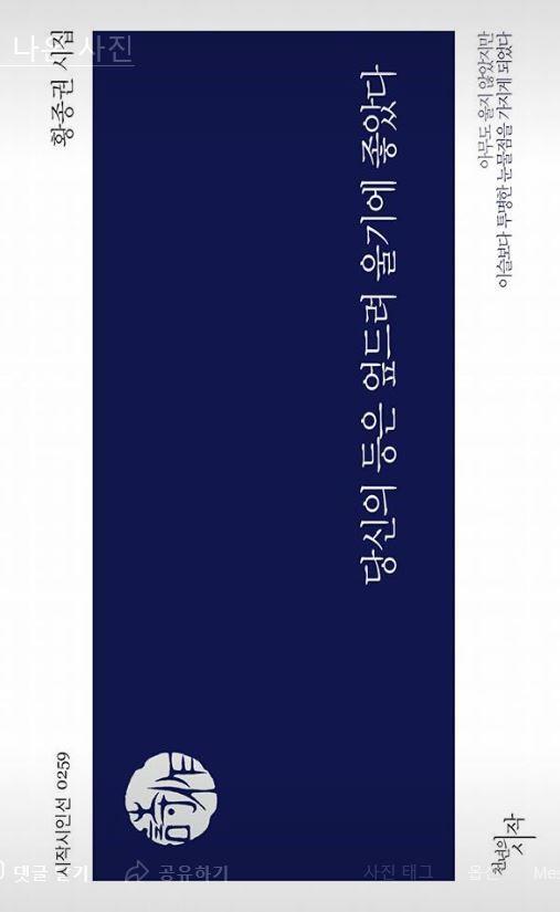 [신간]황종권 시인 시집 '당신의 등은 엎드려 울기에 좋았다'