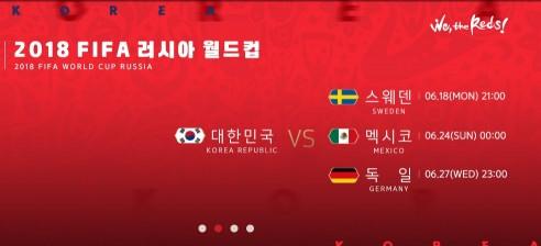 사진=대한축구협회 홈페이지 화면 캡처