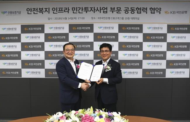 KB국민은행-신용보증기금, '안전ㆍ복지 인프라' 민간투자 MOU 체결