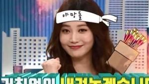 걸스데이 유라, 야망돌 자처...소녀시대 써니 대신 MC 등장