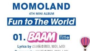 모모랜드, '뿜뿜' 명성 잇는 신곡은?...오는 26일 발매