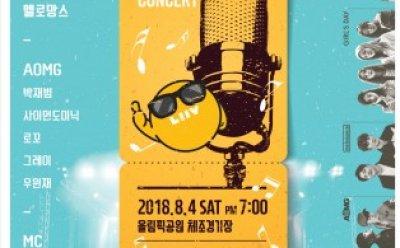 KB국민은행, 문화이벤트 '2018 Liiv 콘서트' 개최