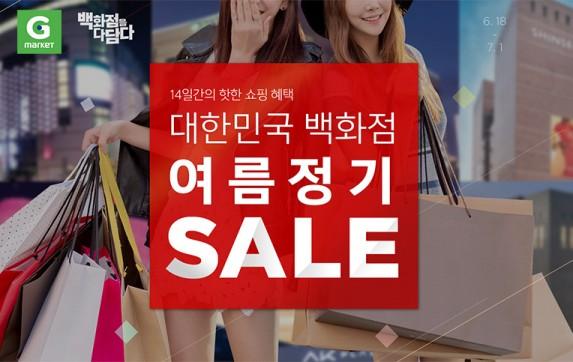 온라인쇼핑사이트 'G마켓'이 오는 7월 1일까지 롯데·현대·신세계·갤러리아·AK플라자·대구백화점 등 국내 6대 백화점과 함께 '여름 정기 세일' 행사를 벌인다. 사진=G마켓 제공