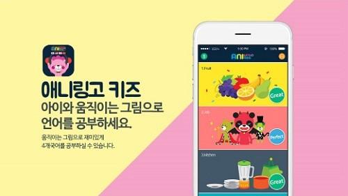 디엠에듀, 그림과 소리만으로 4개국어 공부하는 '애니링고 키즈' 출시