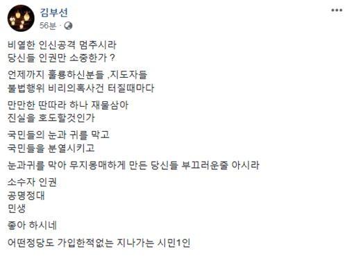 사진=김부선 인스타그램