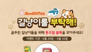 선데이토즈, '애니팡 사천성' 유저와 길고양이 후원