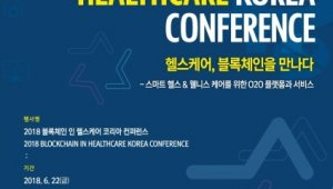 블록체인·헬스케어 컨퍼런스 열린다… 업계 관계자 약 300여 명 참석