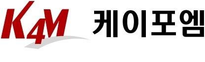 ㈜케이포엠 유망 공개SW 기술개발 지원사업자 선정