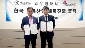 넥스트홀딩스, K-뷰티산업연합회와 '국내 미용산업 해외진출' 업무협약 체결