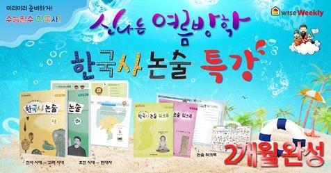 와이즈교육, 2018 초중등 한국사 논술 여름방학 특강