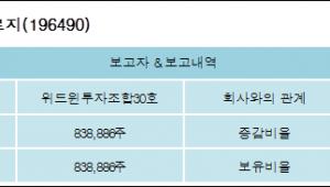 [ET투자뉴스][디에이테크놀로지 지분 변동] 위드윈투자조합30호10.67%p 증가, 10.67% 보유