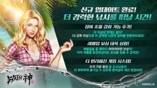 컴투스, '낚시의 신' 신규 업데이트 실시