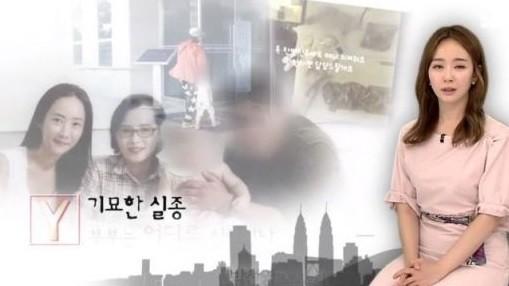 사진=SBS 궁금한 이야기Y 방송화면