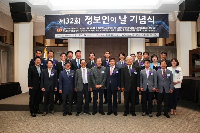 한국IT전문가협회는 지난 22일 오후6시 서울 중구 프레스센터에서 '제 32회 정보인의 날' 기념식을 개최했다고 밝혔다. 주요 내빈들이 기념촬영을 하고 있다. (사진=한국IT전문가협회 제공)