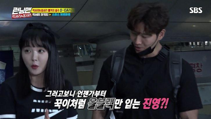 사진=SBS 예능프로그램 '런닝맨' 방송캡처
