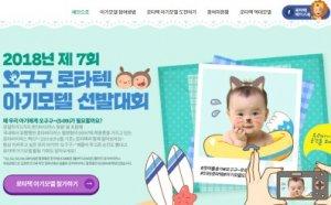 한국MSD, '오구구 로타텍 아기모델 선발대회' 개최
