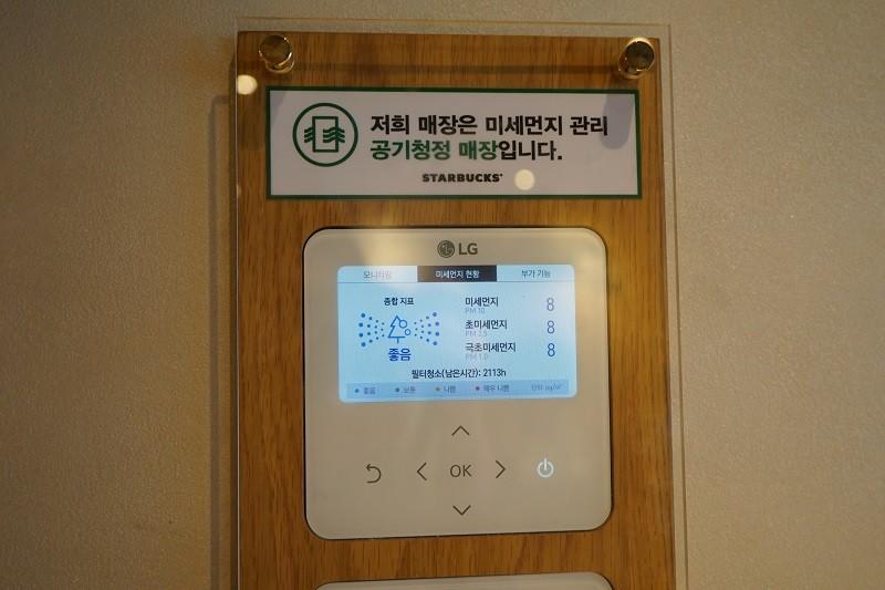 매장에 있는 디스플레이 패널을 통해 공기의 오염도를 알 수 있다.