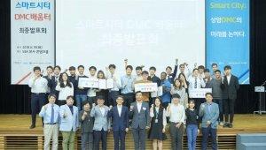 '스마트시티 DMC 엿보기' SBA-연세대, '스마트시티 DMC배움터' 최종발표회 성료