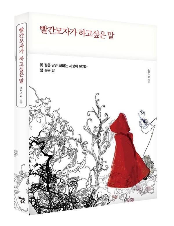 [화제의 신간] 꽃 같은 말만 하라는 세상에 던지는 뱀 같은 말...'빨간 모자가 하고 싶은 말'