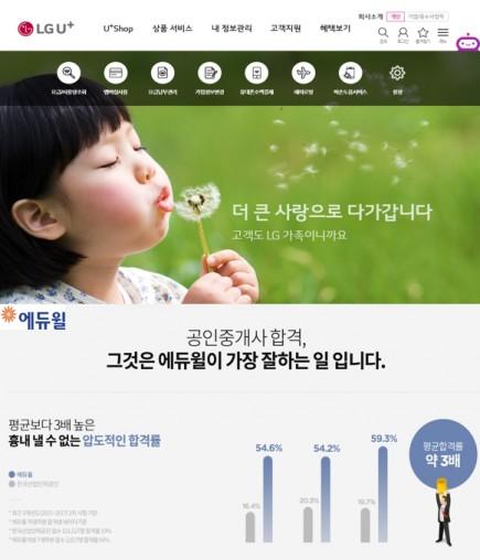에듀윌, LG유플러스 TV에 공인중개사 강의 서비스 오픈