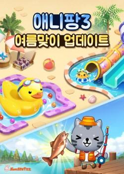 선데이토즈, '애니팡3' 여름맞이 업데이트 진행