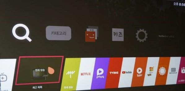 사진 : 화면 하단의 각종 애플리케이션 ⓒ 이영화
