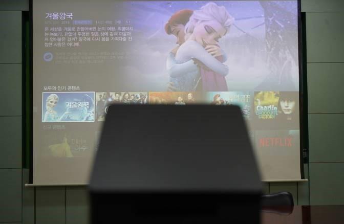 사진 : 전면 스크린에 투사한 모습, 넷플릭스 ⓒ 이영화