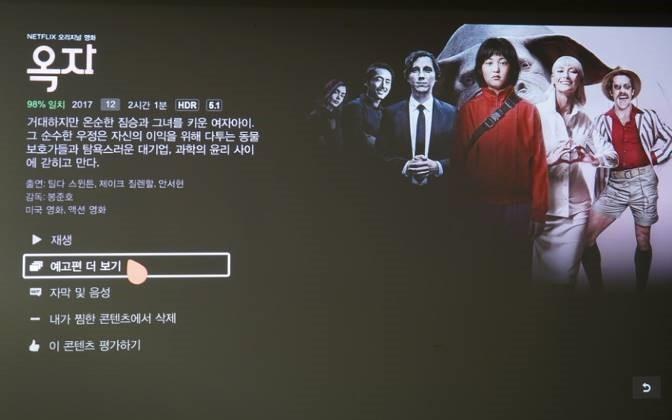사진 : HDR표시 콘텐츠 '옥자', 넷플릭스 ⓒ 이영화