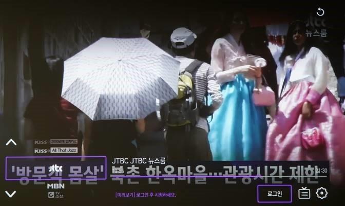사진 : 종합편성채널 'JTBC', 푹(pooq) ⓒ 이영화