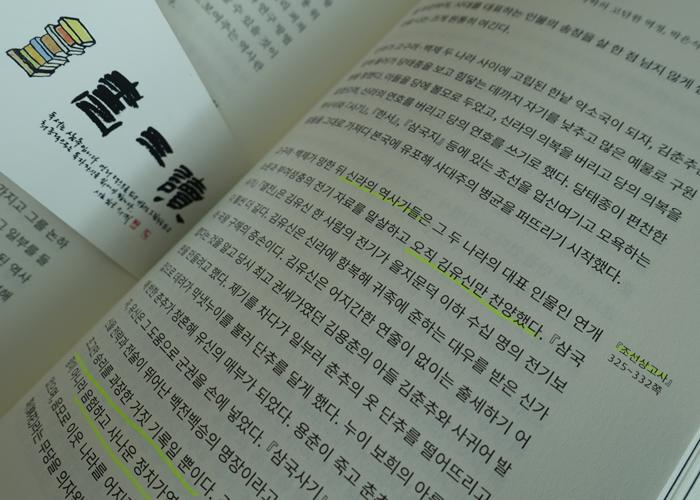 [안중찬의 書三讀] 유시민 '역사의 역사' – 시민의 언어로 담아 올린 역사의 기록사