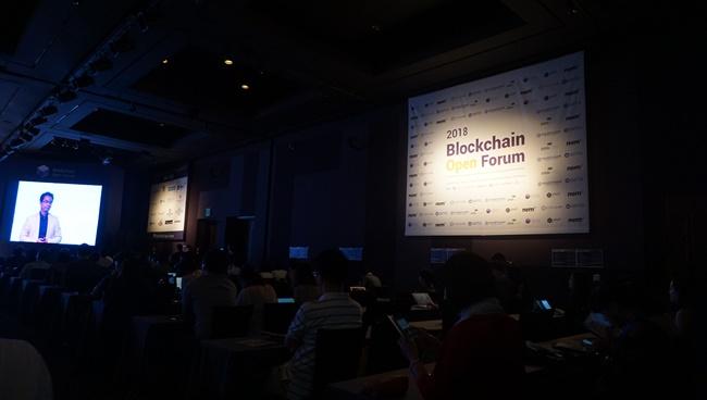 블록체인이 열어갈 미래와 가능성에 답하다··· '블록체인 오픈 포럼 2018' 개막