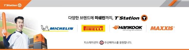한국타이어 티스테이션, 두산베어스와 브랜드데이 개최