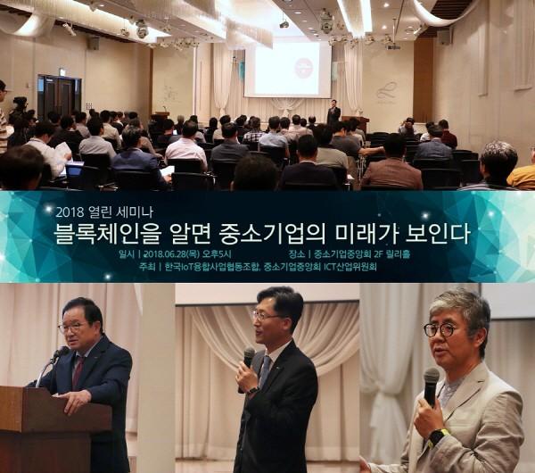 한국IoT융합사업협동조합 '2018 열린세미나' 행사 사진