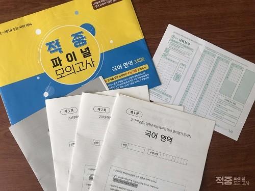꿈을담는틀, 2019 수능 국어 영역 대비 '적중 파이널 모의고사' 출시