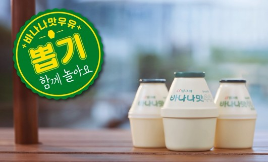 빙그레 바나나맛우유의 새로운 캠페인 '함께 놀아요 바나나맛우유'가 큰 반응을 얻고 있다. 사진=빙그레 제공