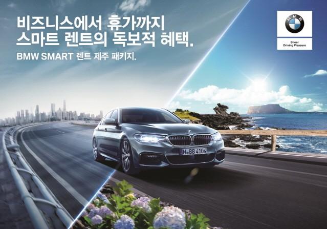 """BMW """"MINI 장기 렌트 이용하면 '제주 여행 패키지' 제공"""""""