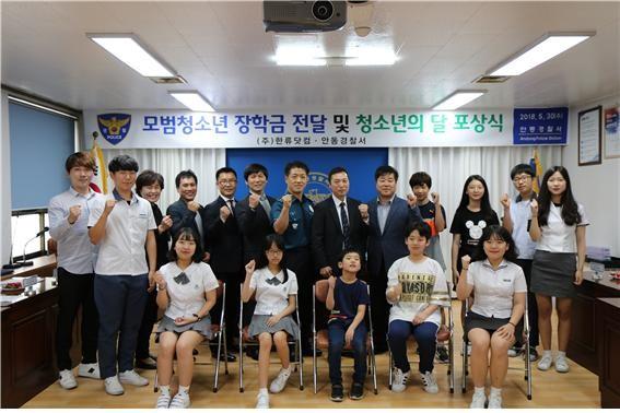 한류닷컴, 안동경찰서와 모범청소년 장학금 전달 및 청소년의 달 유공자 포상식 개최