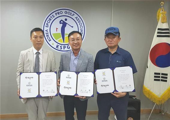 한류닷컴, KSPGA(한국스포츠골프협회)와 전국소년소녀가장돕기 협약 체결