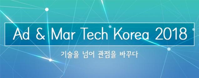 """""""애드테크, 광고의 힘은 기술이다""""...'애드 & 마케팅 테크 코리아 2018' 13일 개최"""