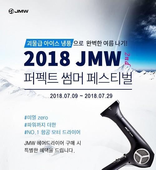 JMW 드라이기로 완벽한 여름을… 제2회 '2018 퍼펙트 썸머 페스티벌' 연다