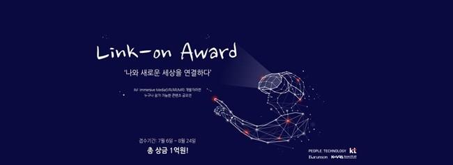 KT, 실감형 미디어 콘텐츠 공모전 'Link-on Award' 개최