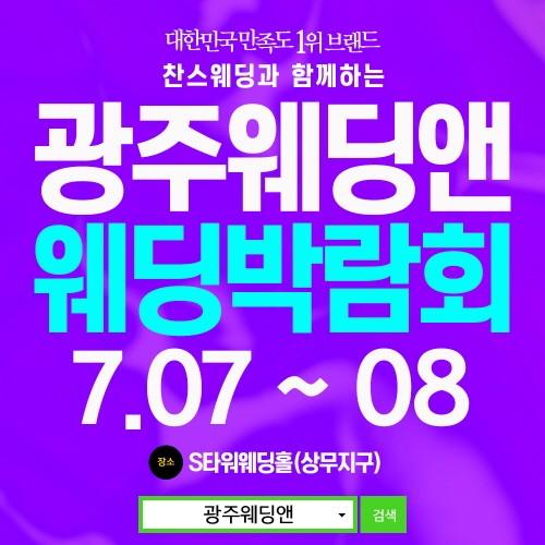 광주 지역 예비부부 위한 광주웨딩&여행박람회 개최